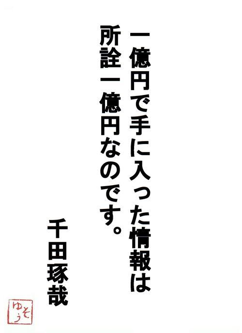 千田琢哉名言 39