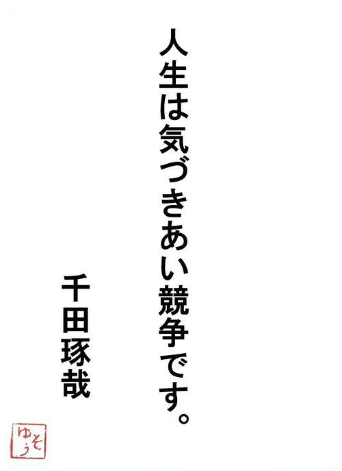 千田琢哉 43