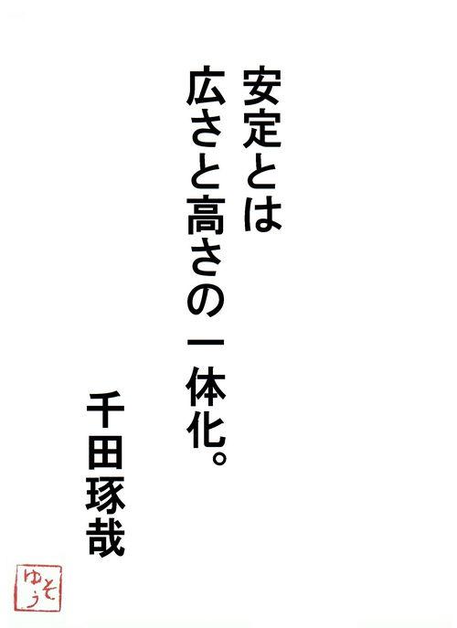 千田琢哉 48