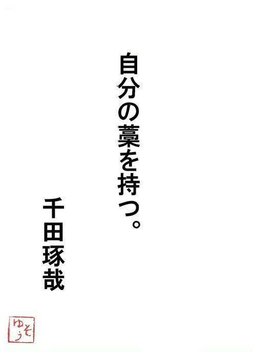 千田琢哉 47