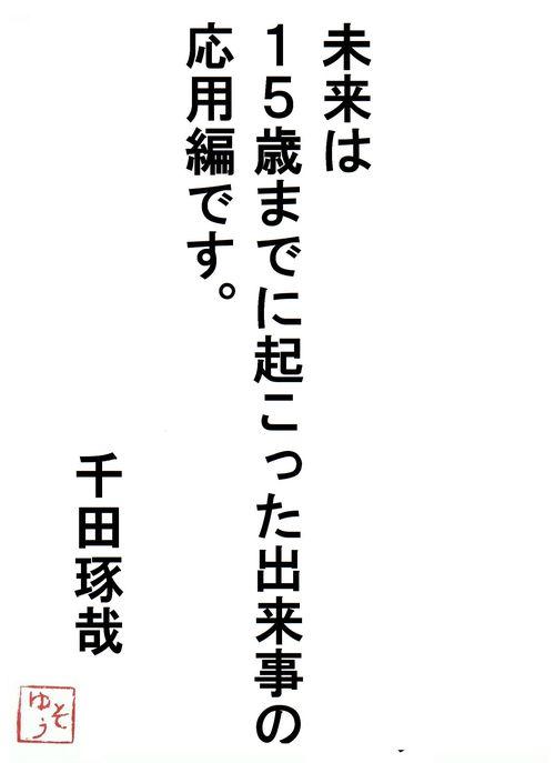 千田琢哉 51