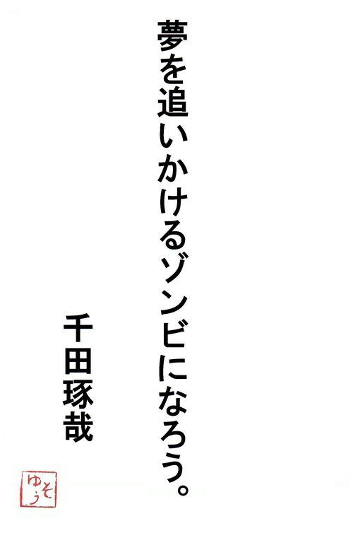 千田琢哉 50