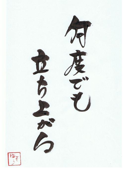 千田琢哉 50 (2)