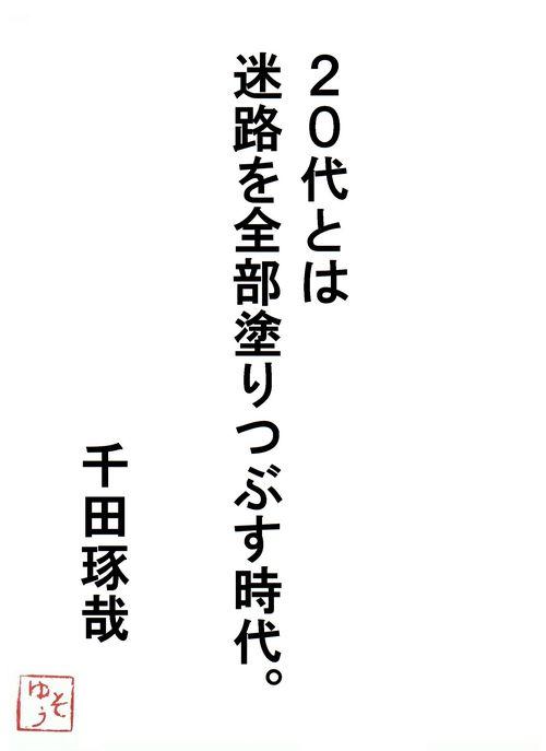 千田琢哉 49
