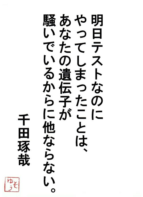 千田琢哉 52