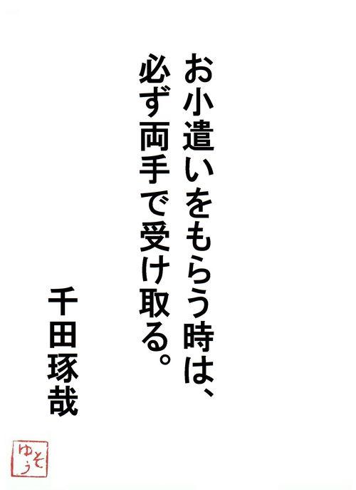 千田琢哉名言 55