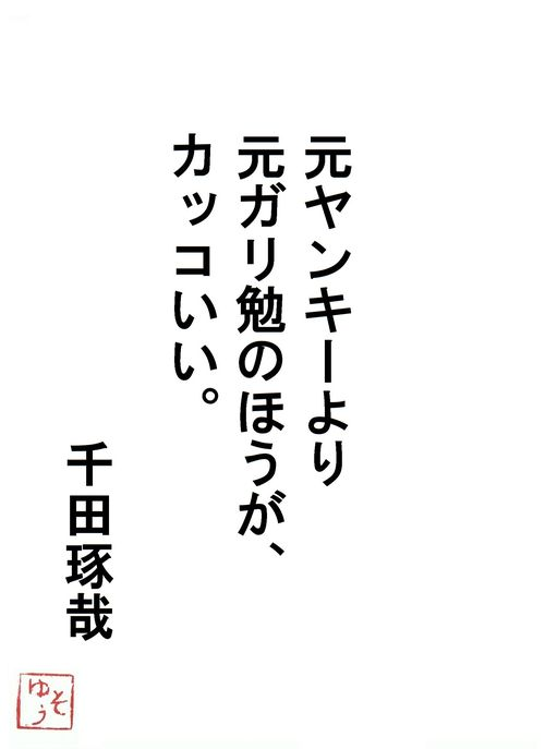 千田琢哉名言 54