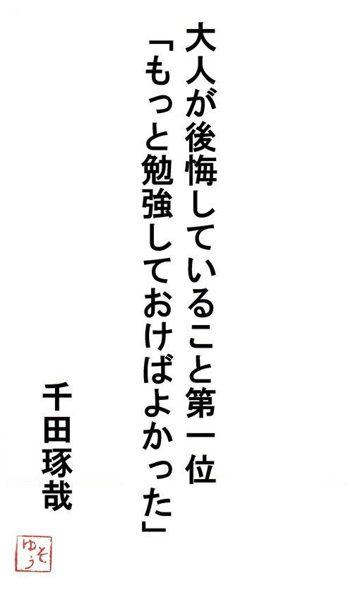 千田琢哉名言 53