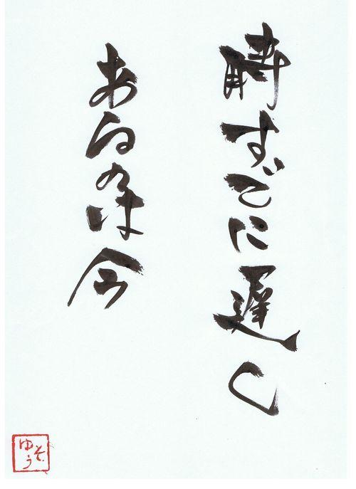 千田琢哉名言 53 (2)