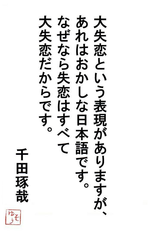 千田琢哉名言 58