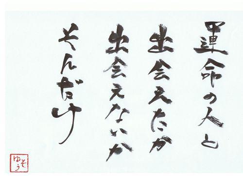 千田琢哉名言 57 (2)