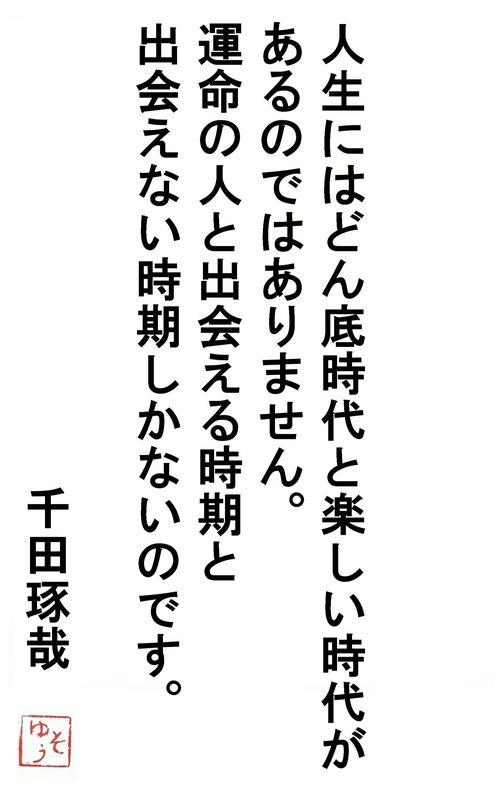 千田琢哉名言 57
