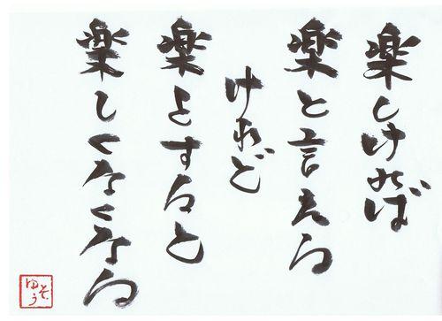 千田琢哉名言 56 (2)