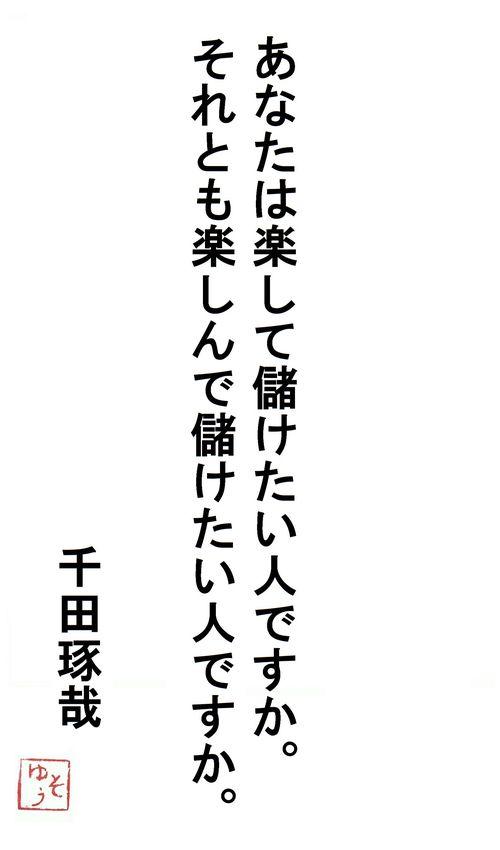千田琢哉名言 56