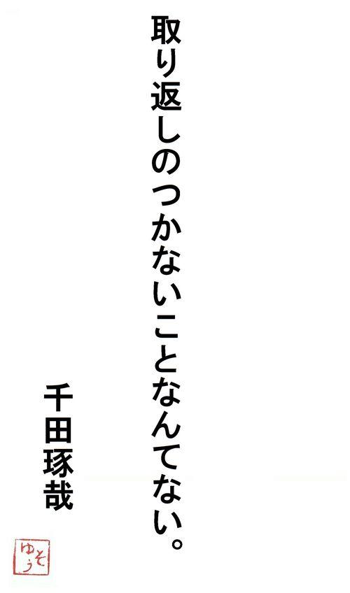千田琢哉名言 61