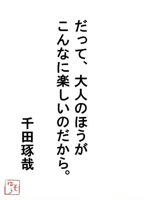 千田琢哉名言 60