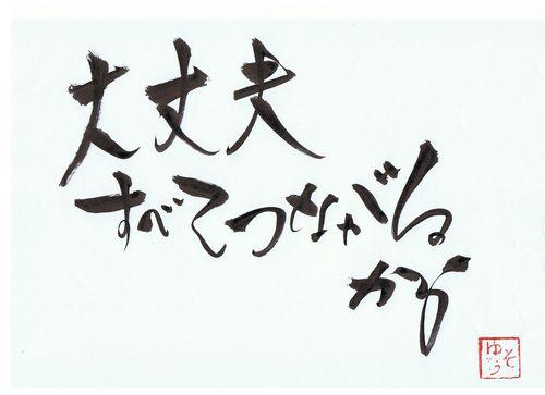 千田琢哉名言 61 (2)