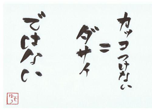 千田琢哉名言 59 (2)