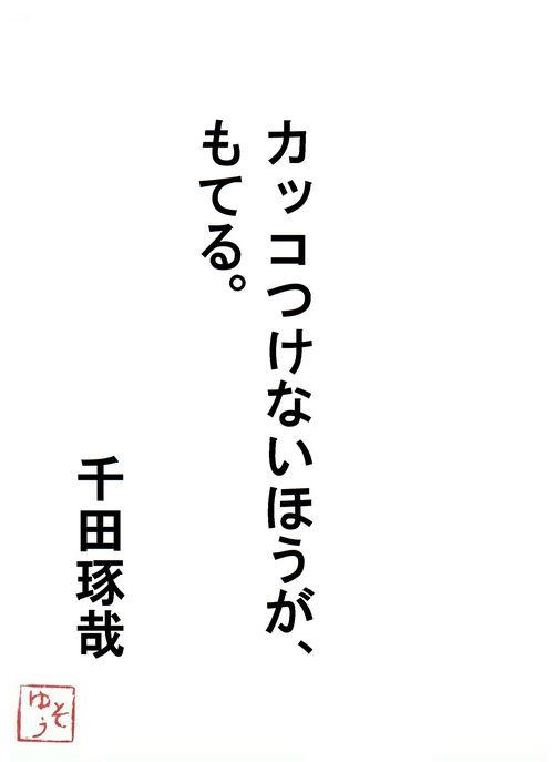 千田琢哉名言 59