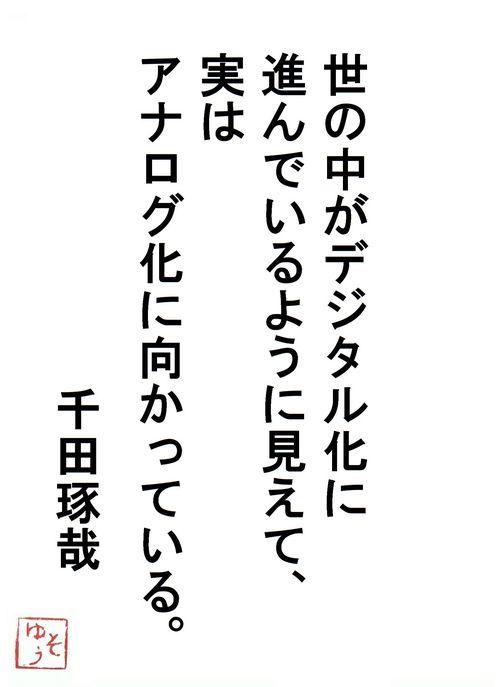 千田琢哉名言 62