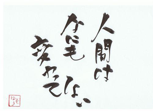 千田琢哉名言 62 (2)