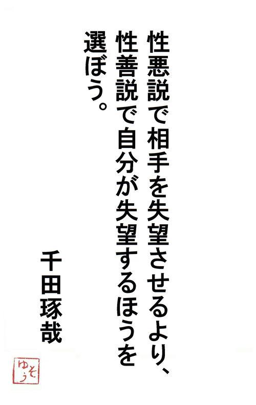 千田琢哉名言 65
