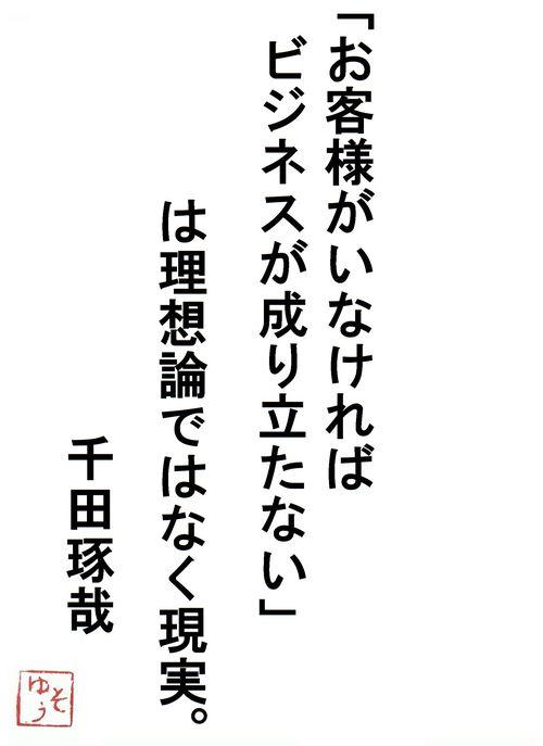 千田琢哉名言 64