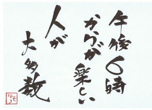 千田琢哉名言 63 (2)