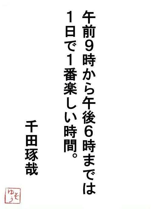 千田琢哉名言 63