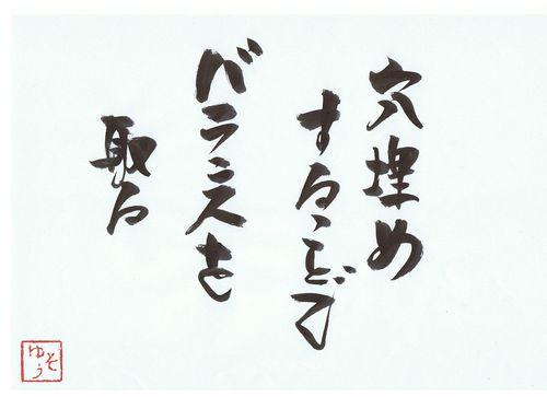 千田琢哉名言 67 (2)