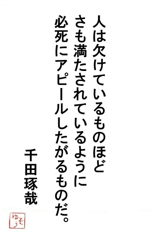 千田琢哉名言 67