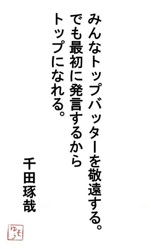 千田琢哉名言 66
