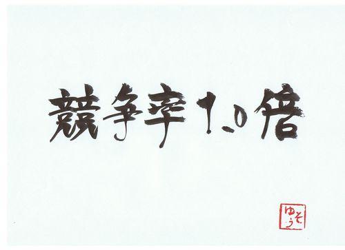 千田琢哉名言 66 (2)