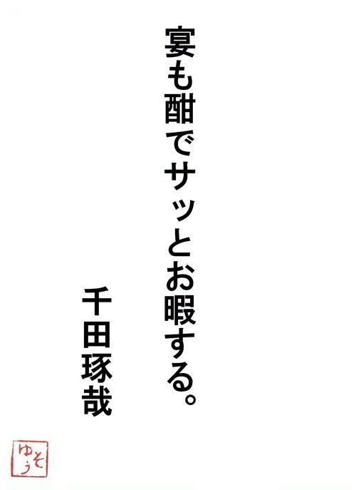 千田琢哉名言 71