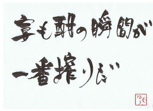 千田琢哉名言 71 (2)