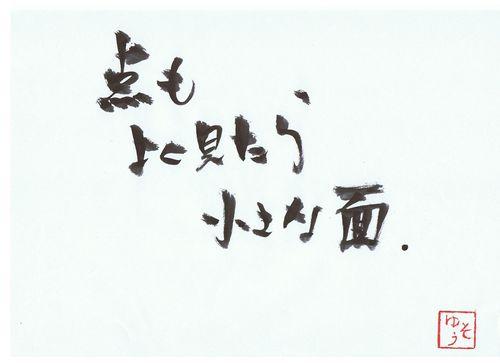 千田琢哉名言 69 (2)