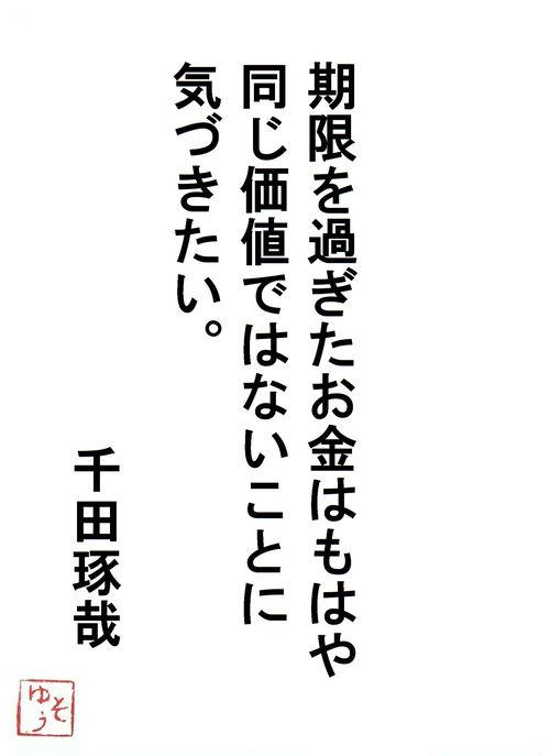 千田琢哉名言 72