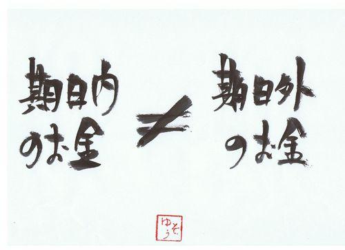 千田琢哉名言 72 (2)