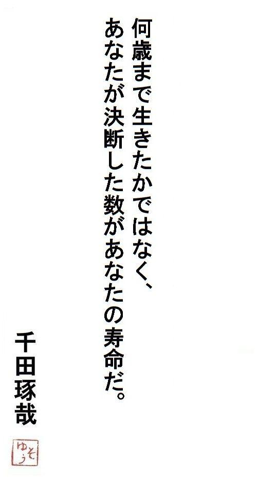 千田琢哉名言 74