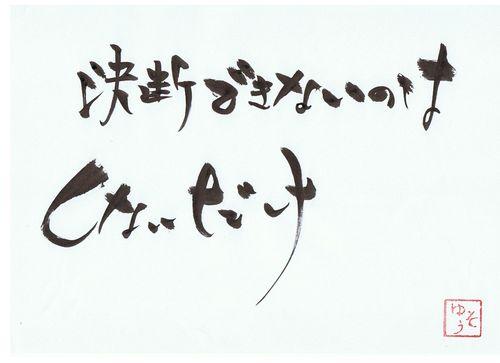千田琢哉名言 75 (2)