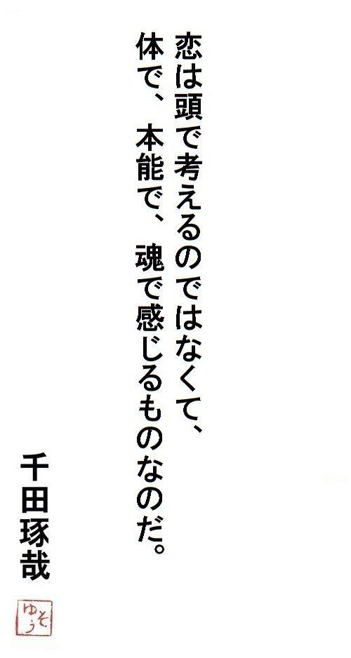 千田琢哉名言 73