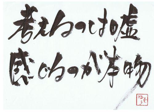 千田琢哉名言 73 (2)