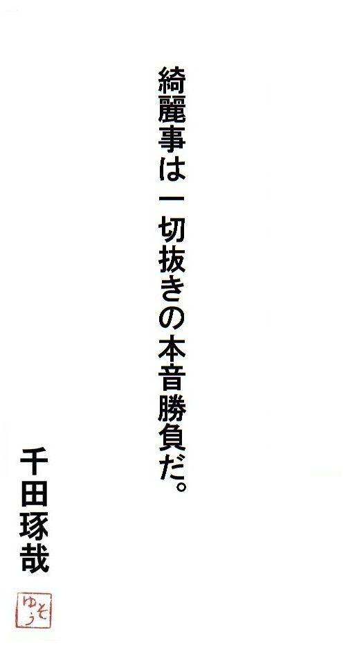 千田琢哉名言 77