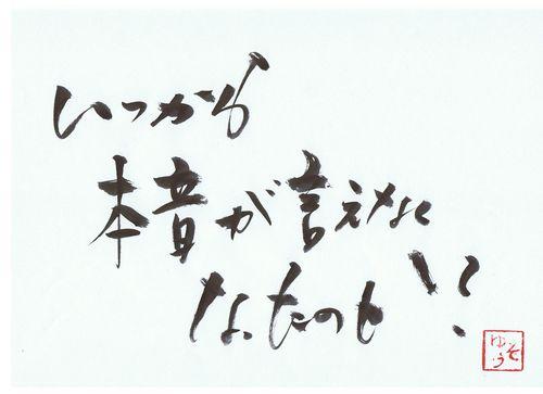 千田琢哉名言 77 (2)