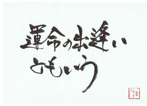 千田琢哉名言 76 (2)