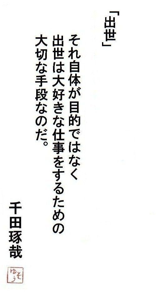 千田琢哉名言 80