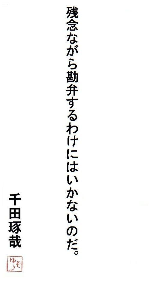 千田琢哉名言 79