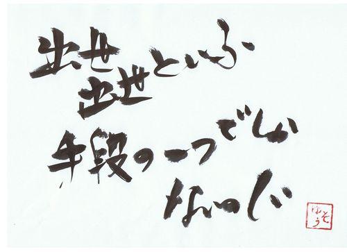 千田琢哉名言 80 (2)