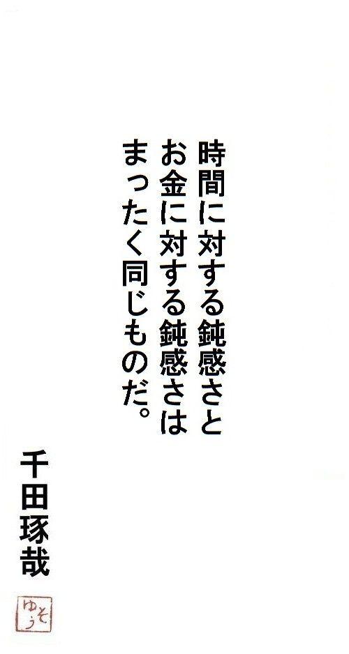 千田琢哉名言 82