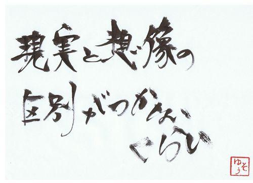 千田琢哉名言 83 (2)